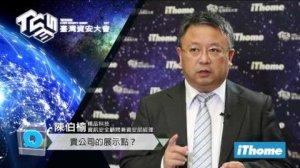 Embedded thumbnail for 新聞台專訪-精品科技, 陳伯榆