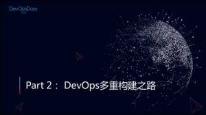 Embedded thumbnail for DevOpsDays Taipei - Farewell兵無常勢,水無常態——DevOps的多重構建之路與案例分享