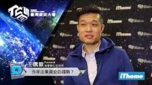 Embedded thumbnail for 新聞台專訪-PacketX, 王騰嶽