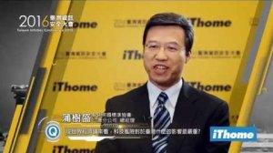 Embedded thumbnail for 2016 台灣資訊安全大會_專訪 - BSI英國標準協會台灣分公司 總經理 蒲樹盛