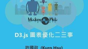 Embedded thumbnail for 【Modern Web 2015】D3.js 圖表優化二三事