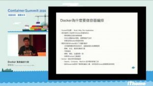 Embedded thumbnail for Container Summit 2016 - Docker集群編排方案