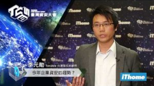 Embedded thumbnail for 新聞台專訪-Tenable, 李元勛