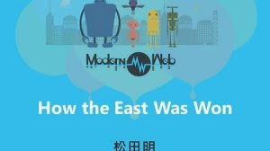 Embedded thumbnail for 【Modern Web 2015】How the East Was Won