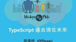 Embedded thumbnail for 【Modern Web 2015】TypeScript 過去現在未來