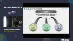 Embedded thumbnail for Modern Web 2016 - 移動娛樂直播下監控與極限優化