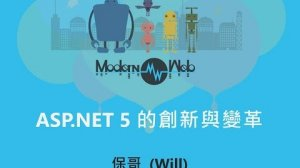 Embedded thumbnail for 【Modern Web 2015】ASP.NET 5 的創新與變革