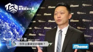Embedded thumbnail for 新聞台專訪-VMware, 吳子強