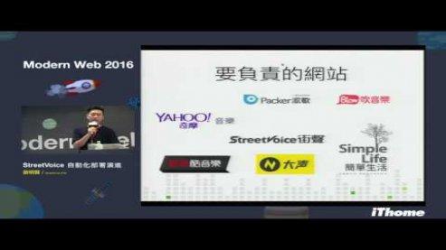 Embedded thumbnail for Modern Web 2016 - StreetVoice 自動化部署演進