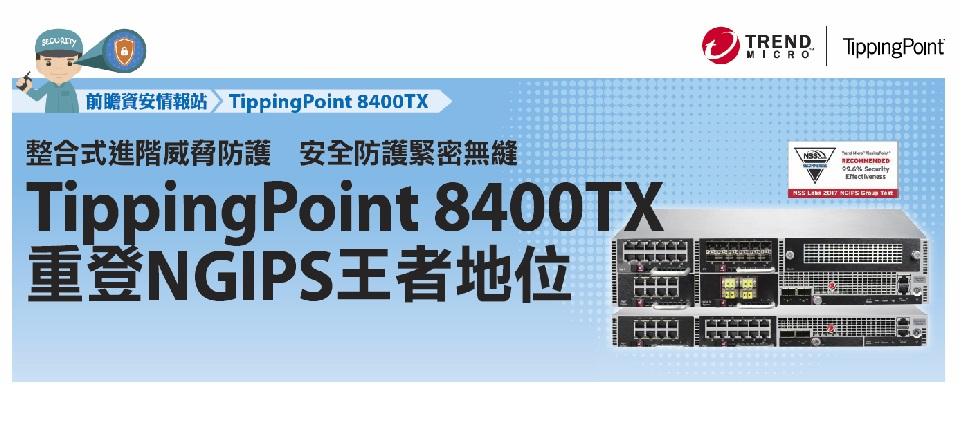前瞻資安情報站(上):TippingPoint 8400TX | iThome